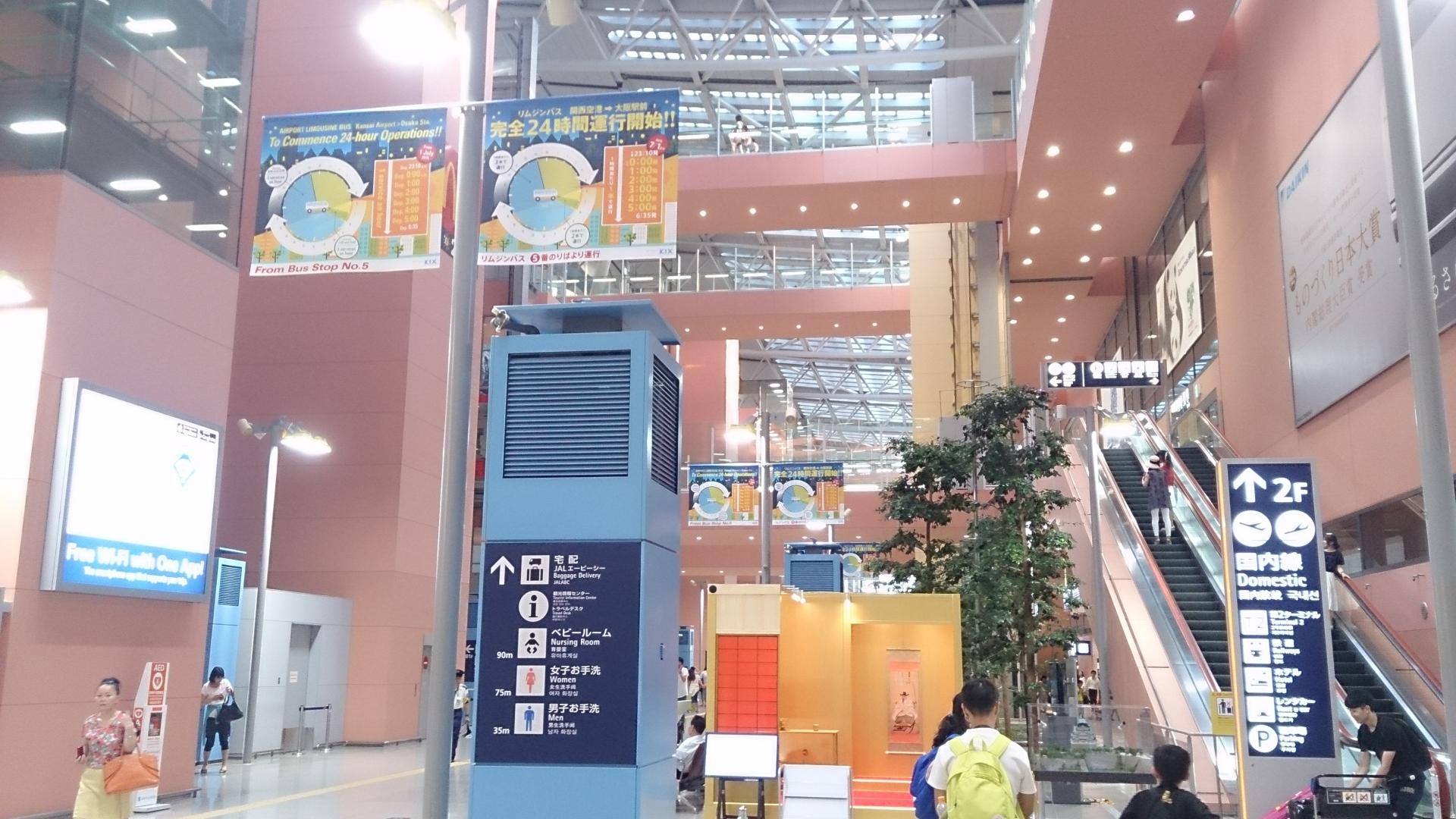 関西国際空港到着ロビー